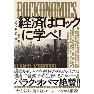 ROCKONOMICS 経済はロックに学べ! 電子書籍版 / 著:アラン・B・クルーガー/訳:望月衛 ebookjapan