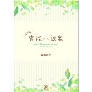 【初回50%OFFクーポン】ぷち官能小説家 電子書籍版 / 森本あき ebookjapan