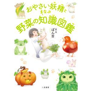 【初回50%OFFクーポン】おやさい妖精とまなぶ野菜の知識図鑑 電子書籍版 / ぽん吉|ebookjapan