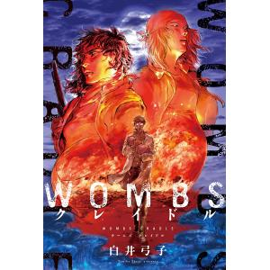WOMBS クレイドル 分冊版 : 7 電子書籍版 / 著者:白井弓子 ebookjapan