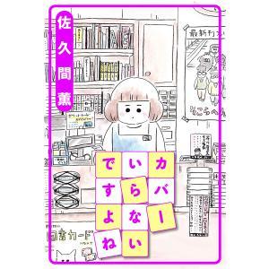 カバーいらないですよね 分冊版 : 23 電子書籍版 / 著者:佐久間薫 ebookjapan
