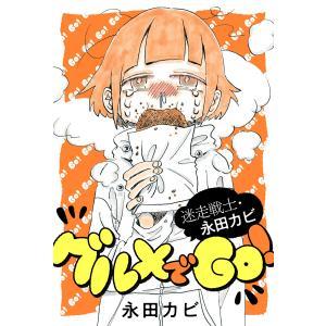 迷走戦士・永田カビ グルメでGO! 分冊版 : 2 電子書籍版 / 著者:永田カビ ebookjapan
