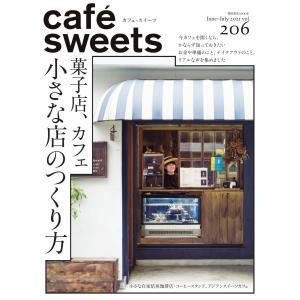 cafe-sweets(カフェスイーツ) vol.206 電子書籍版 / cafe-sweets(カ...