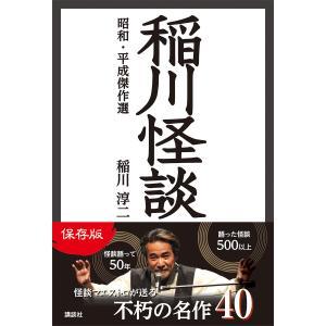 【初回50%OFFクーポン】稲川怪談 昭和・平成傑作選 電子書籍版 / 稲川淳二|ebookjapan