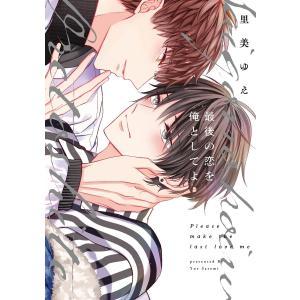 【初回50%OFFクーポン】最後の恋を俺としてよ【コミックス版】 電子書籍版 / 著:里美ゆえ|ebookjapan