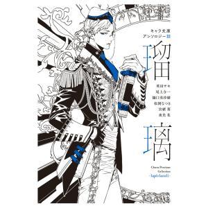 キャラ文庫アンソロジーIII 瑠璃 電子書籍版 ebookjapan