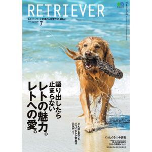 【初回50%OFFクーポン】RETRIEVER(レトリーバー) 2021年7月号 Vol.104 電子書籍版|ebookjapan