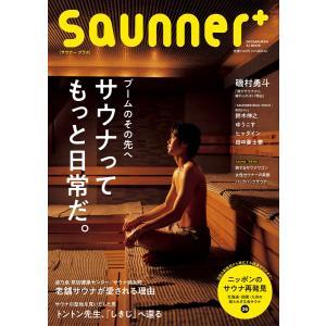 【初回50%OFFクーポン】小学館SJムック Saunner+ 電子書籍版 / Saunner編集部|ebookjapan
