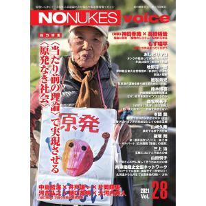 増刊 月刊紙の爆弾 NO NUKES voice vol.28 電子書籍版 / 増刊 月刊紙の爆弾編集部 ebookjapan
