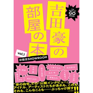 吉田豪の部屋の本 vol.1 -@猫舌SHOWROOM- 電子書籍版 / 吉田 豪・著 ebookjapan