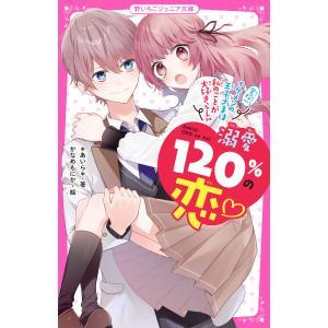 溺愛120%の恋〜学校一イケメンの王子さまは私のことが大好きらしい〜 電子書籍版 / *あいら*/かなめもにか|ebookjapan