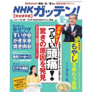 NHKガッテン! 2021年 夏号(vol.53) 電子書籍版 / NHKガッテン!編集部 ebookjapan
