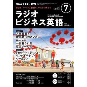 NHKラジオ ラジオビジネス英語 2021年7月号 電子書籍版 / NHKラジオ ラジオビジネス英語編集部 ebookjapan
