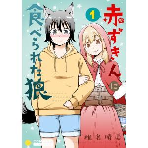 赤ずきんに食べられた狼(1) 電子書籍版 / 著:椎名晴美|ebookjapan