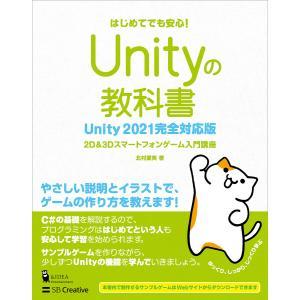 【初回50%OFFクーポン】Unityの教科書 Unity 2021完全対応版 電子書籍版 / 北村...
