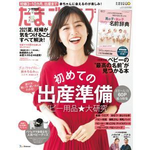 たまごクラブ2021年7月号 電子書籍版 / たまごクラブ編集部 ebookjapan