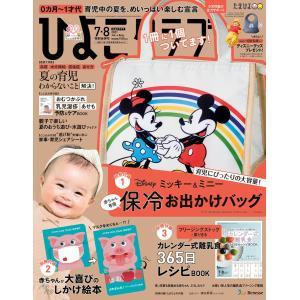 ひよこクラブ2021年7・8月合併号 電子書籍版 / ひよこクラブ編集部 ebookjapan
