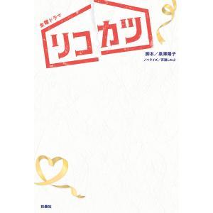 TBS系金曜ドラマ「リコカツ」ノベライズ 電子書籍版 / 泉澤陽子/百瀬しのぶ