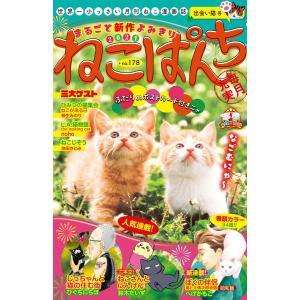 ねこぱんち No.178 出会い猫号 電子書籍版 ebookjapan