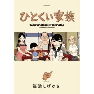 ひとくい家族 1 福満しげゆきの商品画像 ナビ