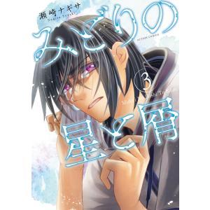 みどりの星と屑 : 3 電子書籍版 / 著者:瀬崎ナギサ ebookjapan