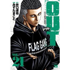OUT (21) 電子書籍版 / 漫画:みずたまこと 原作:井口達也
