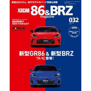 【初回50%OFFクーポン】XaCAR 86 & BRZ Magazine(ザッカー86アンドビーアールゼットマガジン) 2021年7月号 電子書籍|ebookjapan
