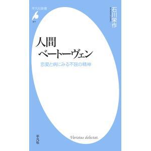 【初回50%OFFクーポン】人間ベートーヴェン 恋愛と病にみる不屈の精神 電子書籍版 / 石川栄作|ebookjapan