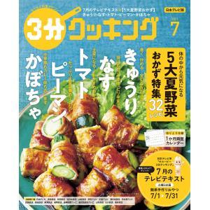 【日本テレビ】3分クッキング 2021年7月号 電子書籍版 / 編:3分クッキング編集部|ebookjapan