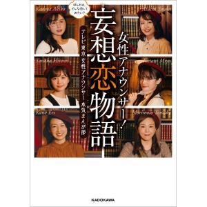 【初回50%OFFクーポン】ほんとは、どんな恋してみたい? 女性アナウンサー!妄想恋物語 電子書籍版