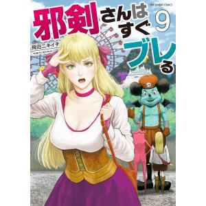 【初回50%OFFクーポン】邪剣さんはすぐブレる (9) 電子書籍版 / 飛田ニキイチ ebookjapan