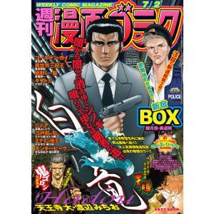 漫画ゴラク 2021年 7/2 号 電子書籍版 / 著:漫画ゴラク編集部