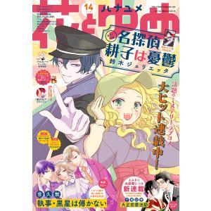 【電子版】花とゆめ 14号(2021年) 電子書籍版 / 花とゆめ編集部