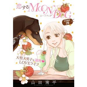 【初回50%OFFクーポン】花ゆめAi 恋するMOON DOG story28 電子書籍版 / 山田南平 ebookjapan