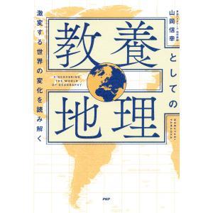【初回50%OFFクーポン】激変する世界の変化を読み解く 教養としての地理 電子書籍版 / 山岡信幸(著) ebookjapan