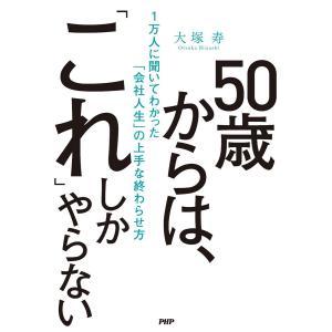 【初回50%OFFクーポン】50歳からは「これ」しかやらない 電子書籍版 / 大塚寿(著)