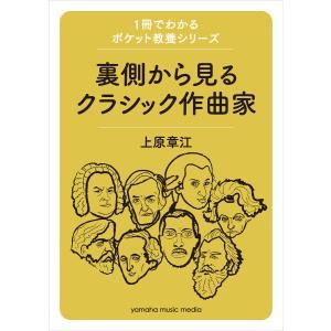 【初回50%OFFクーポン】1冊でわかるポケット教養シリーズ 裏側から見るクラシック作曲家 電子書籍版 / 上原章江|ebookjapan