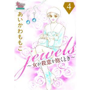 【初回50%OFFクーポン】jewels〜女が殺意を抱くとき〜4 電子書籍版 / あいかわももこ ebookjapan
