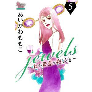 【初回50%OFFクーポン】jewels〜女が殺意を抱くとき〜5 電子書籍版 / あいかわももこ|ebookjapan