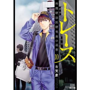 トレース 科捜研法医研究員の追想 (10) 電子書籍版 / 著:古賀慶