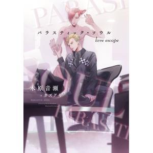 パラスティック・ソウル love escape 電子書籍版 / 著:木原音瀬 イラスト:カズアキ ebookjapan
