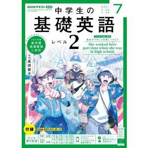 NHKラジオ 中学生の基礎英語 レベル2 2021年7月号 電子書籍版 / NHKラジオ 中学生の基礎英語 レベル2編集部 ebookjapan