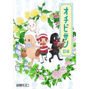 オチビサン (10) 電子書籍版 / 安野モヨコ|ebookjapan