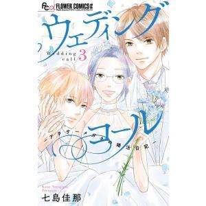 ウェディングコール-アラサーメガネの婚活日記- (3) 電子書籍版 / 七島佳那|ebookjapan