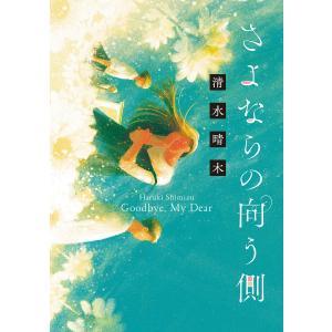 さよならの向う側 電子書籍版 / 小説:清水晴木 イラスト:いとうあつき ebookjapan