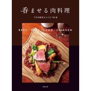 呑ませる肉料理 プロの技術&レシピ100品 電子書籍版 / 著:旭屋出版編集部