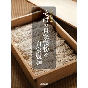 プロに学ぶ そばの自家製粉&自家製麺 電子書籍版 / 著:旭屋出版編集部