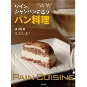 ワイン、シャンパンに合うパン料理 電子書籍版 / 著:渡辺健善