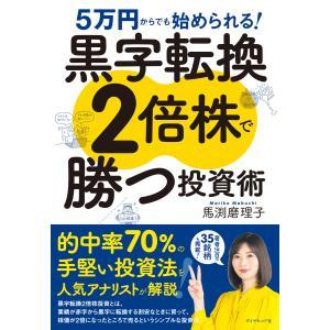 【初回50%OFFクーポン】5万円からでも始められる! 黒字転換2倍株で勝つ投資術 電子書籍版 / 著:馬渕磨理子|ebookjapan