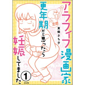 【初回50%OFFクーポン】アラフィフ漫画家 更年期かと思ったら妊娠してました(分冊版) 【第1話】 電子書籍版 / 東條さち子|ebookjapan